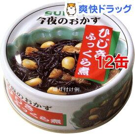 今夜のおかず ひじきふっくら煮(70g*12コ)[缶詰]