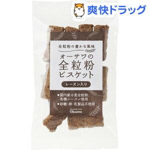 オーサワの全粒粉ビスケット(レーズン入り)(40g)【オーサワ】