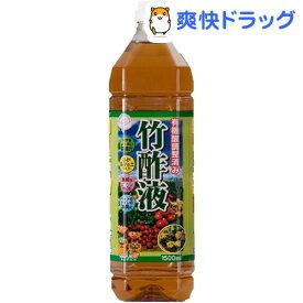 有機酸調整済み 竹酢液(1.5L)