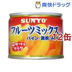 サンヨー フルーツミックス(130g*12コ)