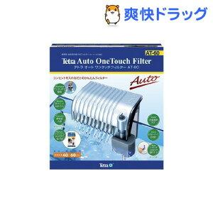 テトラ オートワンタッチフィルター AT-60 (適合水槽 40〜60cm用)(1コ入)【Tetra(テトラ)】