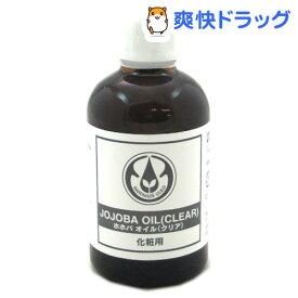 プラントオイル ホホバオイル・クリア(精製)(70ml)【生活の木 プラントオイル】