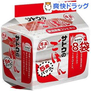 サトウのごはん 新潟県産こしひかり(200g*5食パック*8袋セット)【サトウのごはん】