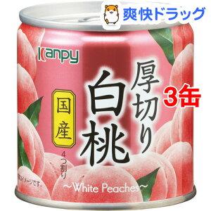 Kanpy(カンピー) 国産 厚切り白桃(195g*3缶セット)【Kanpy(カンピー)】