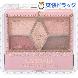 キャンメイク(CANMAKE) パーフェクトスタイリストアイズ 19 アーバンコッパー(2.75g)【キャンメイク(CANMAKE)】