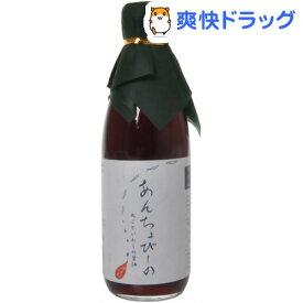 あんちょびーの 丸ごといわしの醤油(360ml)【食通】