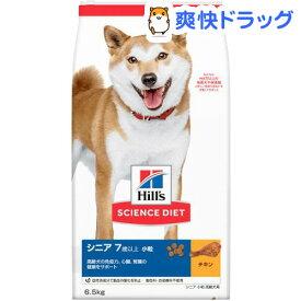 サイエンスダイエット シニア 小粒 高齢犬用(6.5kg)【dalc_sciencediet】【z8s】【サイエンスダイエット】[ドッグフード]