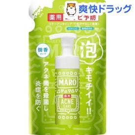 MARO グルーヴィー 洗顔料 詰め替え 薬用アクネケア(130ml)【マーロ(MARO)】
