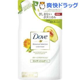 ダヴ ボタニカルセレクション ダメージプロテクション コンディショナー つめかえ用(350g)【ダヴ(Dove)】