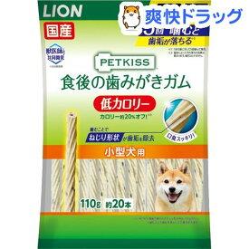 ペットキッス 食後の歯みがきガム 低カロリー 小型犬用(110g)【ペットキッス】