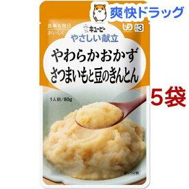 キユーピー やさしい献立 やわらかおかず さつまいもと豆のきんとん(80g*5コセット)【キューピーやさしい献立】