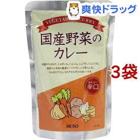 ムソー 国産野菜のカレー 辛口(200g*3コセット)