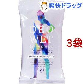 デオウエット for ウーマン(20枚入*3袋セット)【コーヨー化成】