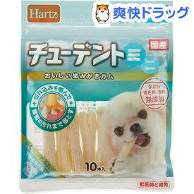 ハーツ チューデントミニ ヤギミルク風味(10本入)【Hartz(ハーツ)】