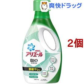 アリエールバイオサイエンスジェル 部屋干し用 本体 洗濯洗剤 抗菌(750g*2個セット)【アリエール】