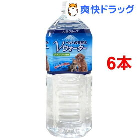 ペットの天然水 Vウォーター(2L*6コセット)【d_earthpet】