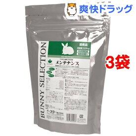 バニーセレクション メンテナンス(3.5kg*3コセット)【セレクション(SELECTION)】