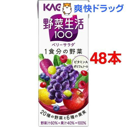カゴメ 野菜生活100 ベリーサラダ(200mL*48本セット)【野菜生活】【送料無料】