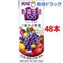 カゴメ 野菜生活100 エナジールーツ(200mL*24本セット)【野菜生活】