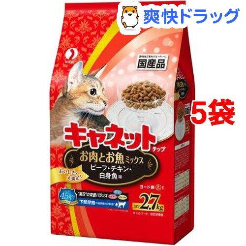 キャネットチップ お肉とお魚ミックス(2.7kg*5コセット)【キャネット】【送料無料】