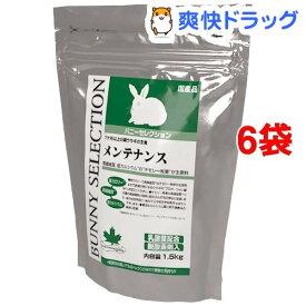バニーセレクション メンテナンス(1.5kg*6コセット)【セレクション(SELECTION)】