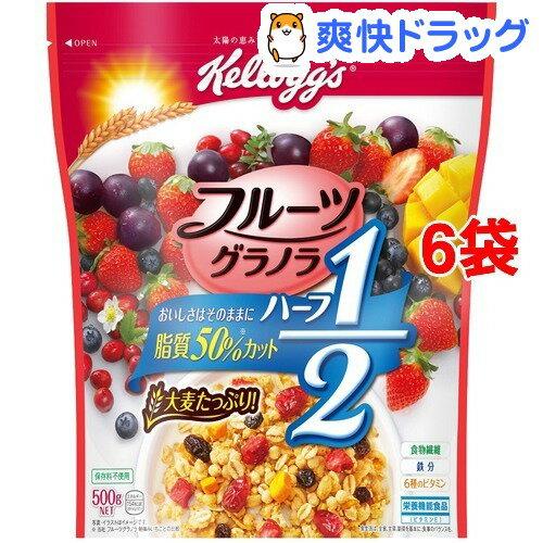 ケロッグ フルーツグラノラ ハーフ 徳用袋(500g*6コセット)【送料無料】