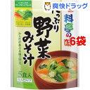 料亭の味 たっぷり野菜みそ汁(5食入*6コセット)【料亭の味】