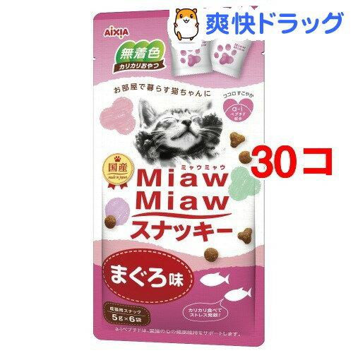 MiawMiawスナッキー まぐろ味(5g*6袋入*30コセット)【d_aix】【ミャウミャウ(Miaw Miaw)】