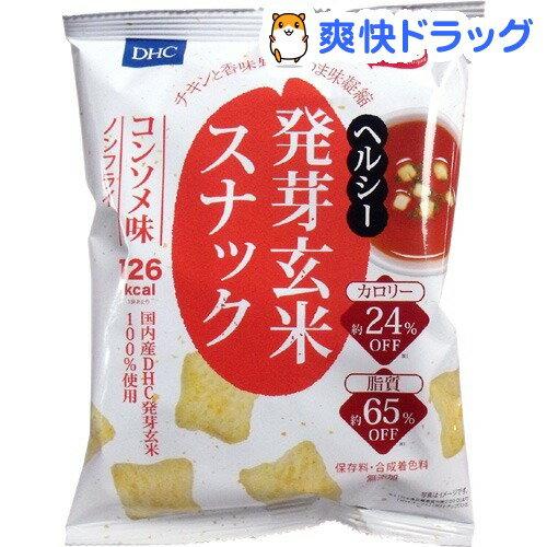 【訳あり】DHC ヘルシー発芽玄米スナック コンソメ味(30g)【DHC】