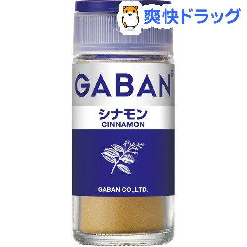 ギャバン シナモン(15g)【ギャバン(GABAN)】