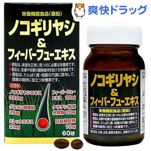 ノコギリヤシ&フィーバーフューエキス(60球)【ユウキ製薬(サプリメント)】