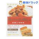 フェアトレード ネパールカレー チキンマサラ(4皿分*2セット)【ネパリ・バザーロ】