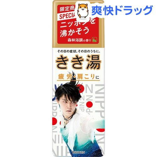 【企画品】きき湯 スペシャルモデル 森林浴調の香り(360g)【きき湯】