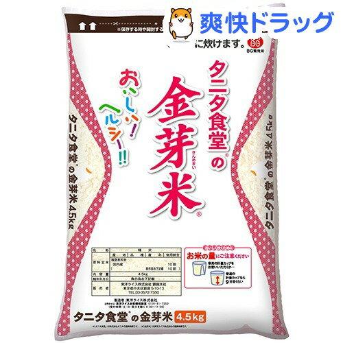 平成29年度産 タニタ食堂の金芽米(BG無洗米)(4.5kg)