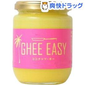 ギーイージー ココナッツ・ギー(200g)【GHEE EASY(ギー・イージー)】