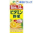 伊藤園 ビタミン野菜 紙(200mL*24本入)