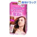 ブローネ シャイニングヘアカラー クリーム ピンキッシュブラウン(1剤50g+2剤50g)花王【ブローネ】