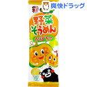 野菜そうめん かぼちゃ(120g)