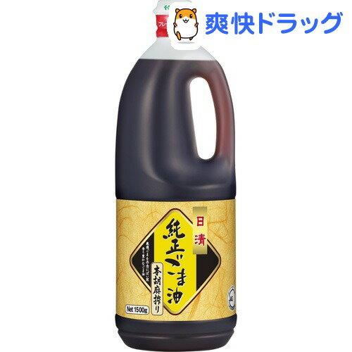 日清 純正ごま油 本胡麻搾り ポリ(1500g)【送料無料】