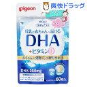 ピジョン 母乳で赤ちゃんへ届けるDHA+ビタミンD(60粒)【ピジョンサプリメント】