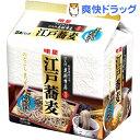 江戸蕎麦 更科布屋監修(5食入)[蕎麦]