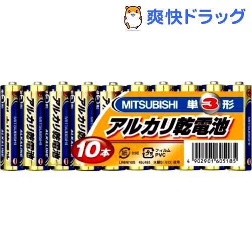 三菱 アルカリ乾電池 単3形 10本パック LR6N/10S(1セット)