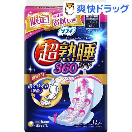 【企画品】ソフィ 超熟睡ガード360 特に多い日の夜用 羽つき お試し(12枚入)【ソフィ】