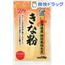 リリー ご当地自慢 北海道産特別栽培大豆 きな粉(120g)【リリー ご当地自慢】