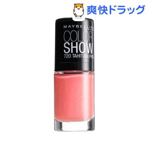 メイベリン カラー ショー ネイル C 720 タヒチアン ピンク(6.5mL)【メイベリン】