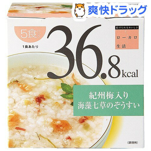 【訳あり】ローカロ生活 紀州梅入り海藻七草のぞうすい(5食入)