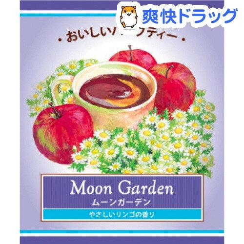 おいしいハーブティー ティーバッグ ムーンガーデン(10包)【171110_soukai】【171027_soukai】【おいしいハーブティー】