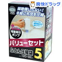 Q-PON! バリューセット ふとん圧縮袋(5枚入)【オリエント】【送料無料】