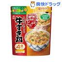 アマノフーズ お茶碗どんぶり 牛すき丼(4食)【アマノフーズ】