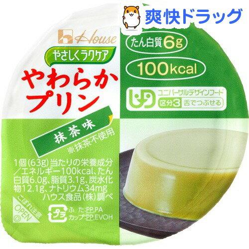 介護食/区分3 やさしくラクケア やわらかプリン 抹茶味(63g)【やさしくラクケア】